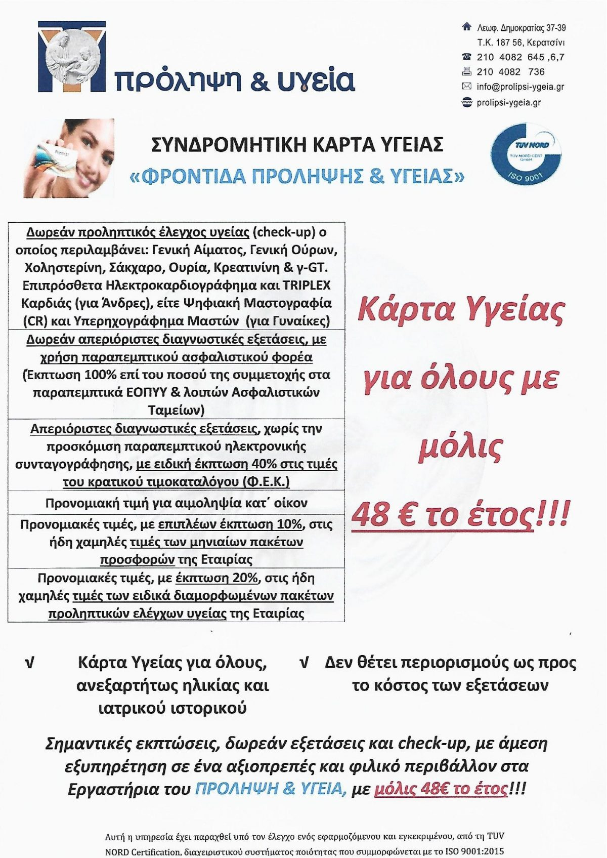 https://prolipsi-ygeia.gr/wp-content/uploads/2021/02/παρουσίαση-κάρτας-υγείας_φροντίδα-πρόληψης-και-υγείας_internet-page-001-1200x1695.jpg